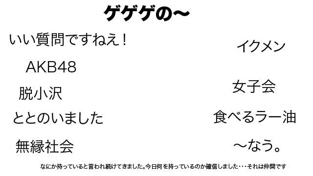 20101201-02.words.jpg
