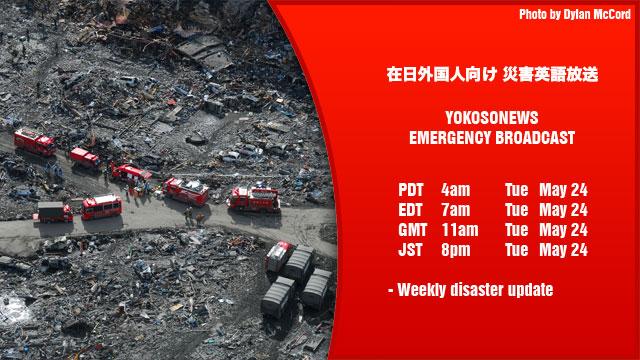 20110524.01.emergencybroadcast.jpg