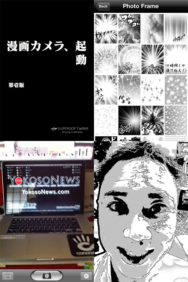 20120916.02.MangaCam.jpg