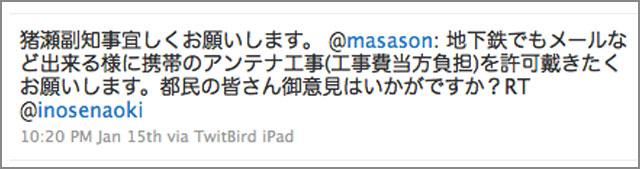 03.inosenaoki.jpg