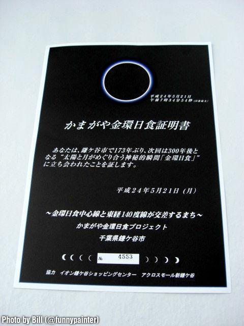 kamagaya_eclipse_2012052_05_certificate.jpg