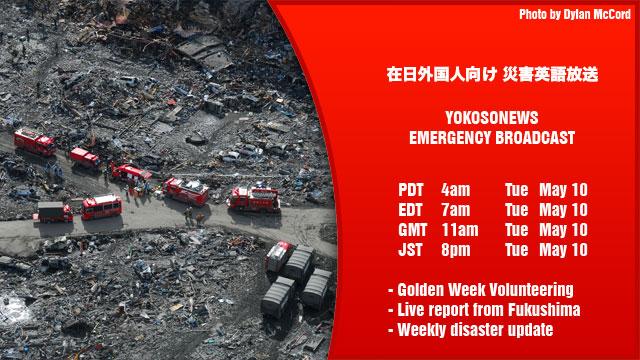 20110510.01.emergencybroadcast.jpg