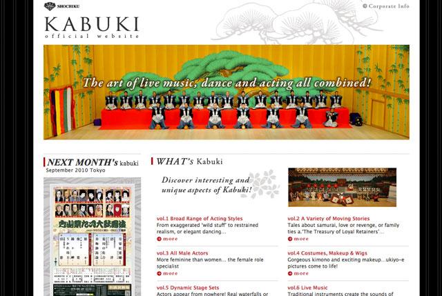 20100813-01.KabukiWeb.jpg