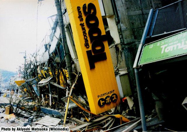 01.Hanshin-Awaji_earthquake_1995_343_Takigawacho_Topos.jpg
