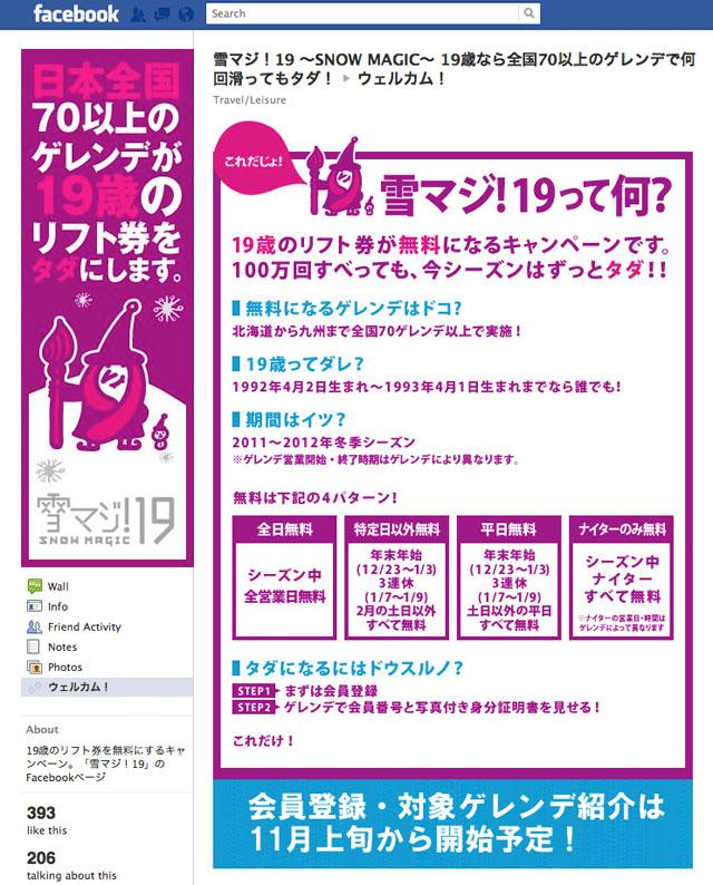 20111027.02.YukiMaji.jpg