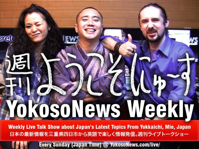 weeklyyokoso.title.640.jpg