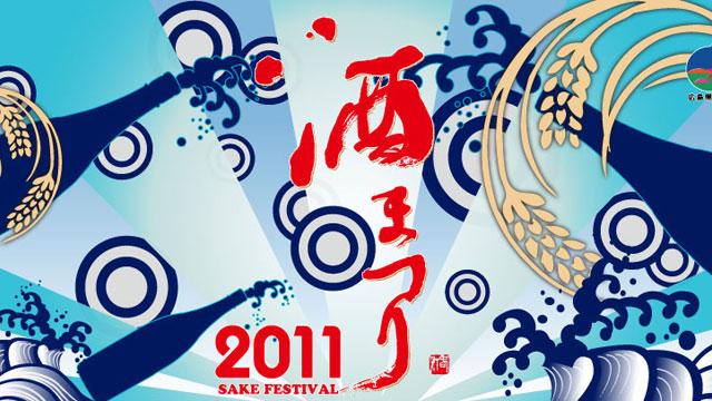 20111008.01.SakeMatsuri.jpg