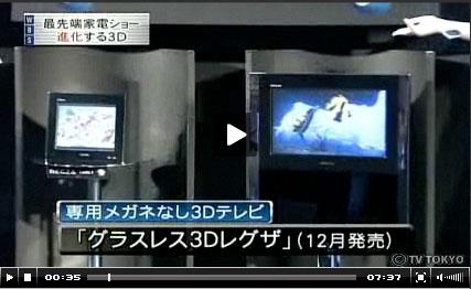 20101005.tvtokyoreport.jpg