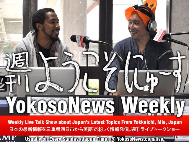 weeklyyokoso.title2.640.jpg