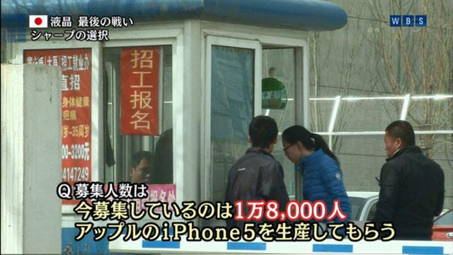 20120402.03.WBSiPhone5.jpg