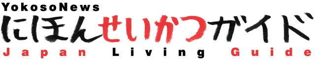 Japan Living Guide