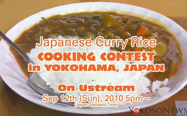 20100912.01.currycontest.title.jpg